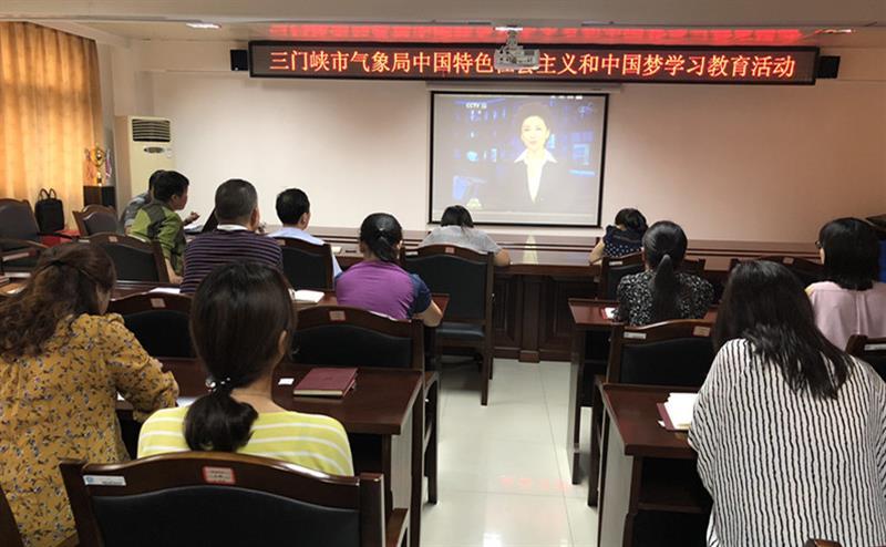 """三门峡市气象局开展中国特色社会主义和""""中国梦""""学习教育活动"""